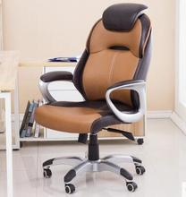 Office computer chair household boss leather chair of large chair