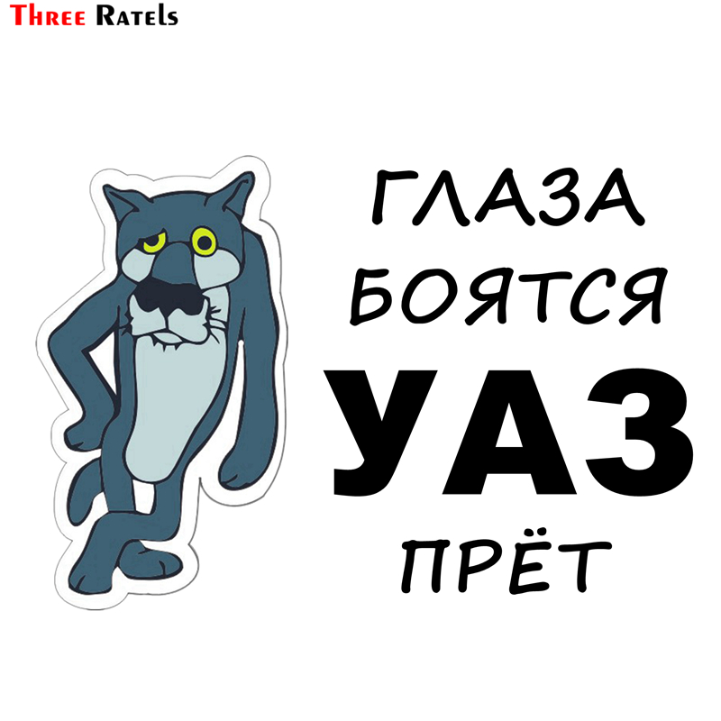 Three Ratels TZ-1229 12.5*18cm 1-4 Pieces Eyes Are Afraid Uaz Pret Car Sticker Funny Car Stickers Decals