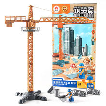 1:32 disassembly and assembly of childrens crane toy force control building DIY simulation engineering vehicle