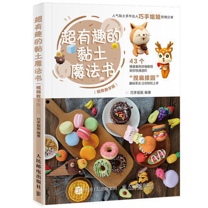 Clay Magic Book DIY Clay Modeling Basic Technique Tutorial Book / Chinese Handmade Carft Book