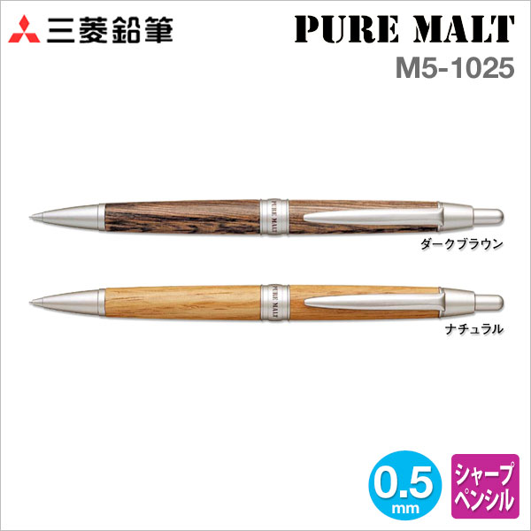 Japan Mitsubishi Uni 0.5 mm Pencil Nature Malt Wood Handle Mechanical Pencil M5-1025 japan uni mitsubishi m5 1017 metal drawing mechanical pencil 05mm 1pcs