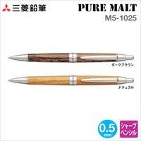 Japan Mitsubishi Uni 0.5 mm Pencil Nature Malt Wood Handle Mechanical Pencil M5 1025