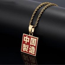 Personalized Chinese Characters Pendants Made China Popular Logo Pendant Personality China Hip Hop China Rap Necklace Pendant becoming china