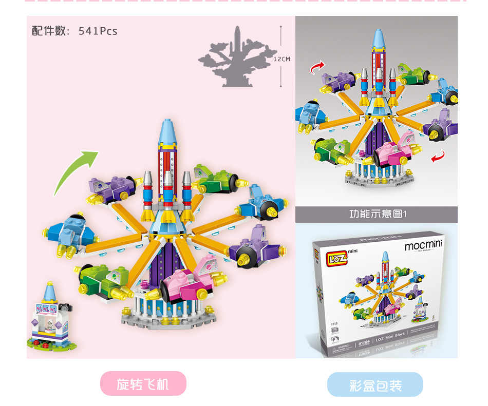 LOZ Mini Amusement Park Street View Model Children's Amusement Park Building Block Rotary Aircraft Diamond Particle Toys LOZ1719
