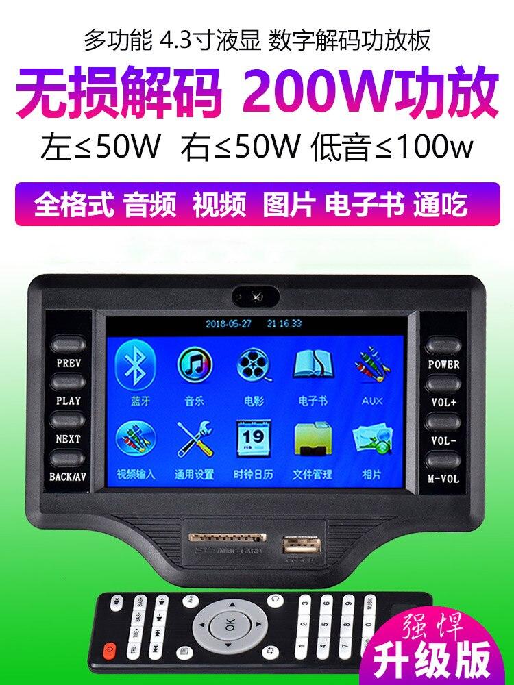 DTS Audio sans perte Bluetooth décodage lecteur vidéo MP5 2.1 canaux carte amplificateur de puissance numérique Module Audio modifié