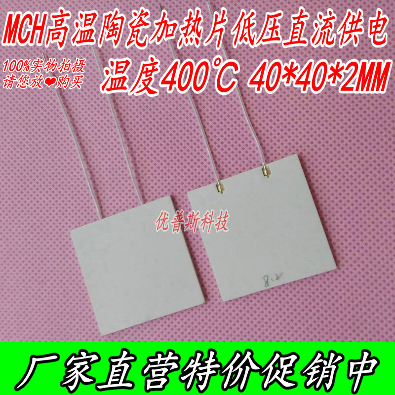 High Temperature Ceramic Heating Sheet MCH Alumina Ceramic Heating Sheet 40*40*2MM 3.7V 5V 12V 24V36V