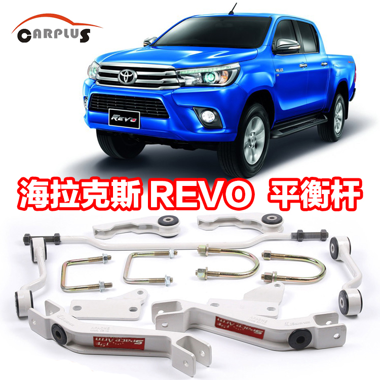High quality 2015-2018 for Revo car balancing stabilizer bar shock absorption rod strengthen balancing pole refires free ship