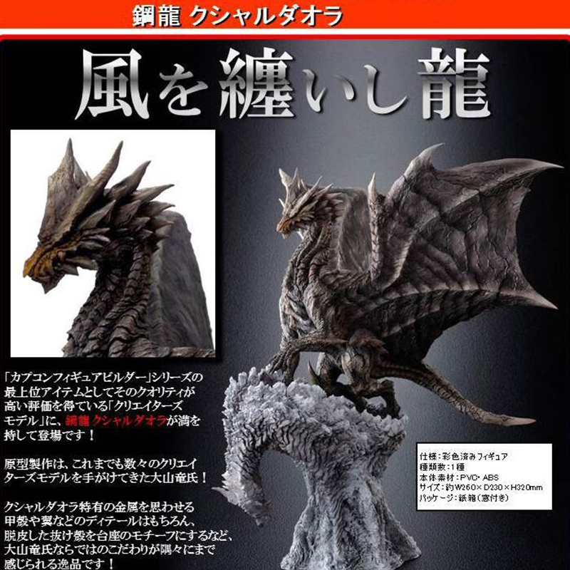 Japanese Monster Hunter Game Model Steel Dragon Monster Hunter World Digital Action Dragon Model Collection Monster