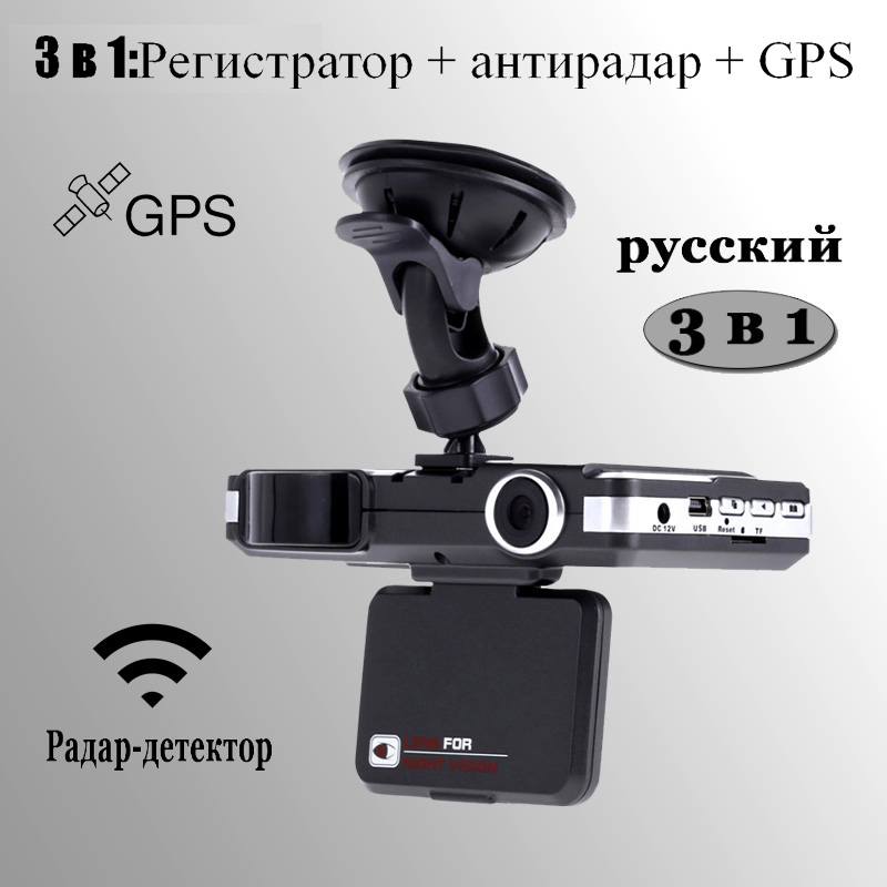 [Only for Russia] car camera 3 in 1 Car DVR Anti Radar Detector GPS tracker Full bands Night vision dash cam car accessories