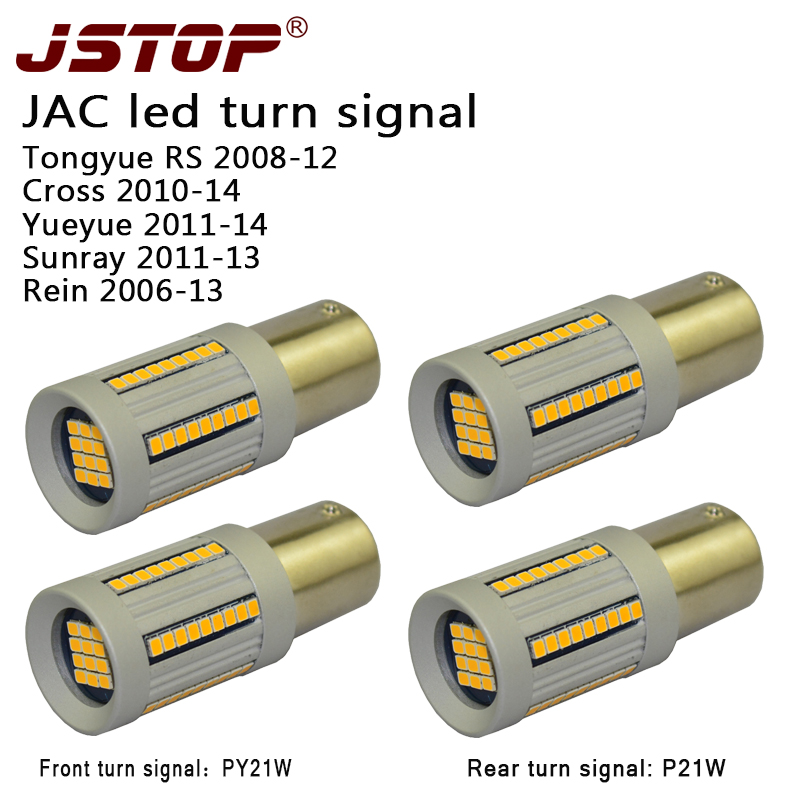 JSTOP 4PCS/set JAC Tongyue cross yueyue sunray 12-24V P21W bau15s PY21W 1156 No error car turn lights led front Rear Turn Signal jstop 4pcs set i40 i45 sonata veloster no error no hyper flash car front rear turn signals 12v bau15s py21w led auto turn signal
