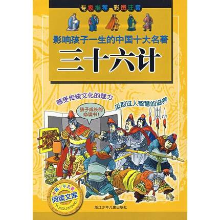 Influence children's life of China's ten famous Story Book thirty six stratagems with pin yin for kids and children jurgita kulaitiene and judita cerniauskiene influence of agrobiological factors on oil pumpkin fruit quality
