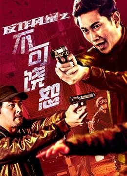 《反诈风暴之不可饶恕》2017年中国大陆剧情,犯罪电影在线观看