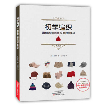 Beginner Knitting Korean Knitting Master's 32 Fashion Items For Handmade Craft Diy Craft Book In Chinese
