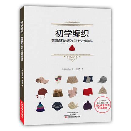 Beginner Knitting Korean Knitting Master's 32 Fashion Items For Handmade Craft Diy Craft Book In Chinese