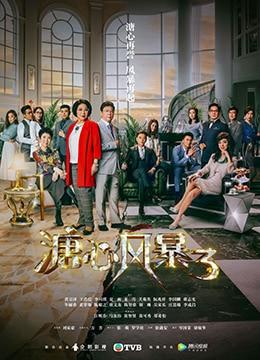 《溏心风暴3[国语版]》2017年中国大陆,香港剧情电视剧在线观看