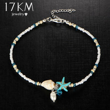 17KM Handmade Shell Anklet Beads Starfish Anklets For Women 2017 New Fashion Vintage Sandal Statement Bracelet Foot Boho Jewelry
