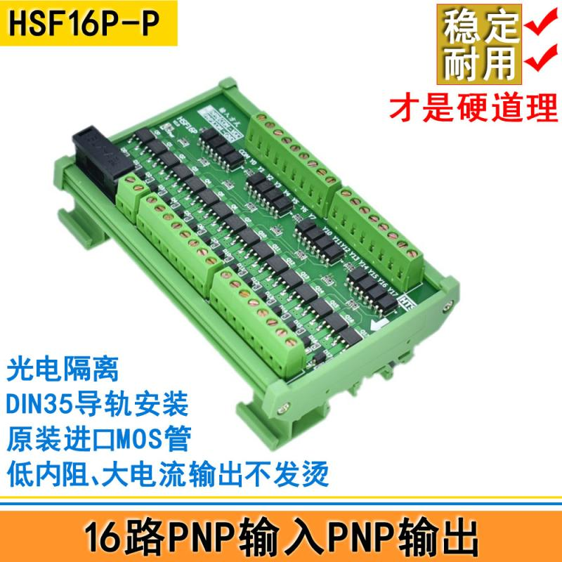 16-way PNP PLC Output Amplifier Board Relay Plate Solenoid Valve Drive Transistor Output Solid-state Relay16-way PNP PLC Output Amplifier Board Relay Plate Solenoid Valve Drive Transistor Output Solid-state Relay