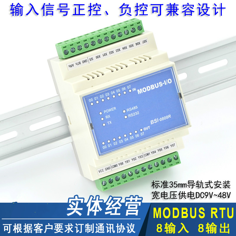 Modbus Protocol Extended Remote IO Module 8 Input 8 Output Relay Signal Acquisition RS232/485 цена