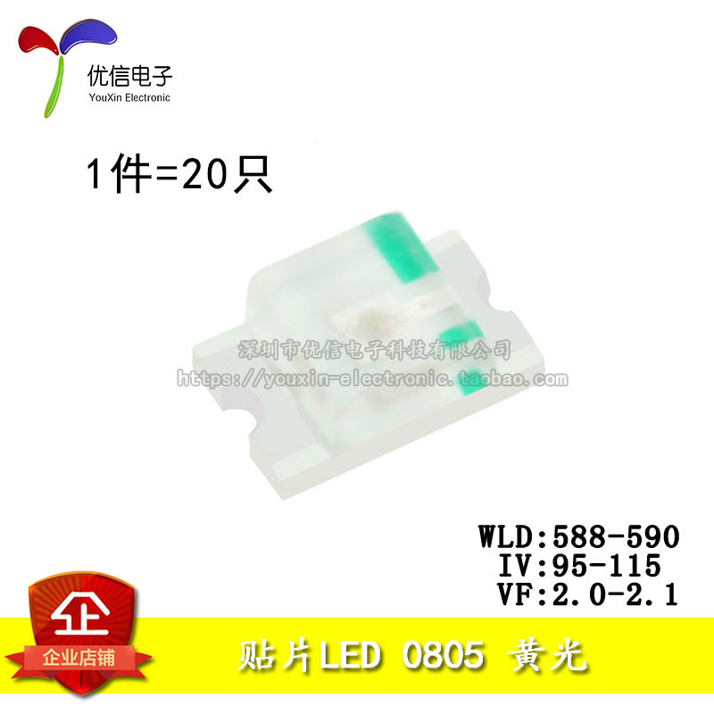 0805 SMD LED Highlight Yellow Yellow LED (20pcs/lot)