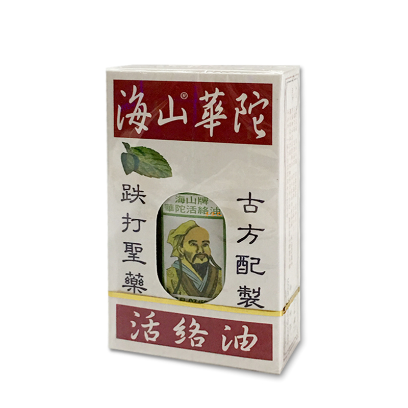 HaiShan HYSAN Brand HUA TUO HUO LU Oil For External Use Only Dizziness Quick And Effective 50ML/1.7FL OZ