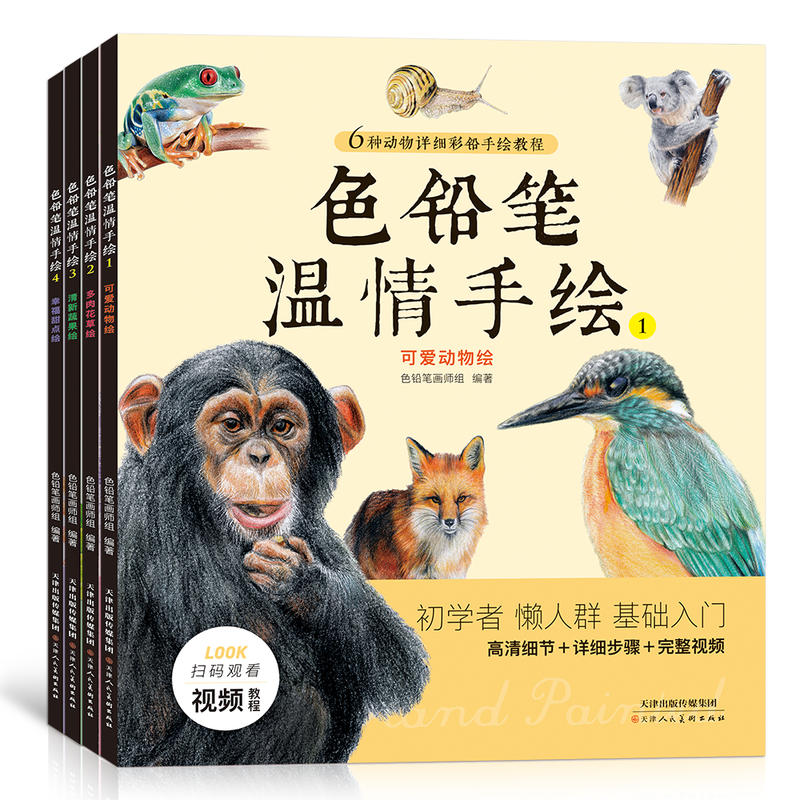 4 Book /set Color Pen  Pencils Painting Drawing Book For Animals Fleshy Flower Sketching Vegetable And Fruit Dessert