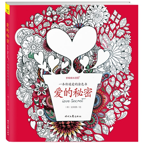 2015 Anti-stress Inky Treasure Love Secret coloring books for Children adult secret garden Kill Time Graffiti Painting Books