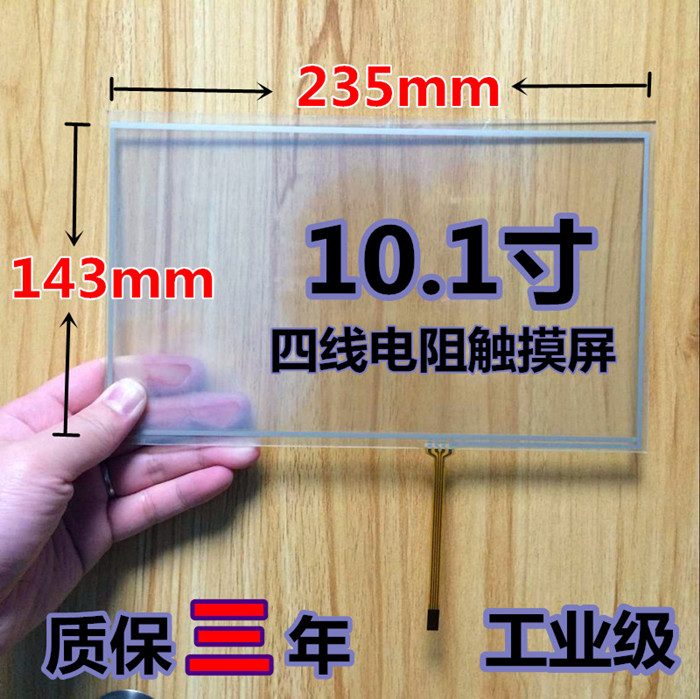 10.1 inch four wire resistance touch screen - industrial quality - quality assurance for three years wheat breeding for rust resistance