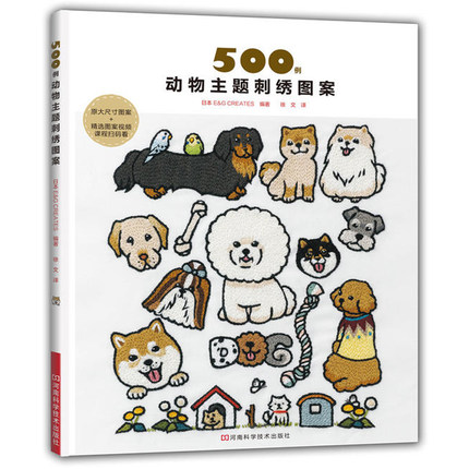 500 Animal Motif Embroidery Patterns Book Chinese Handmade Craft Textbook