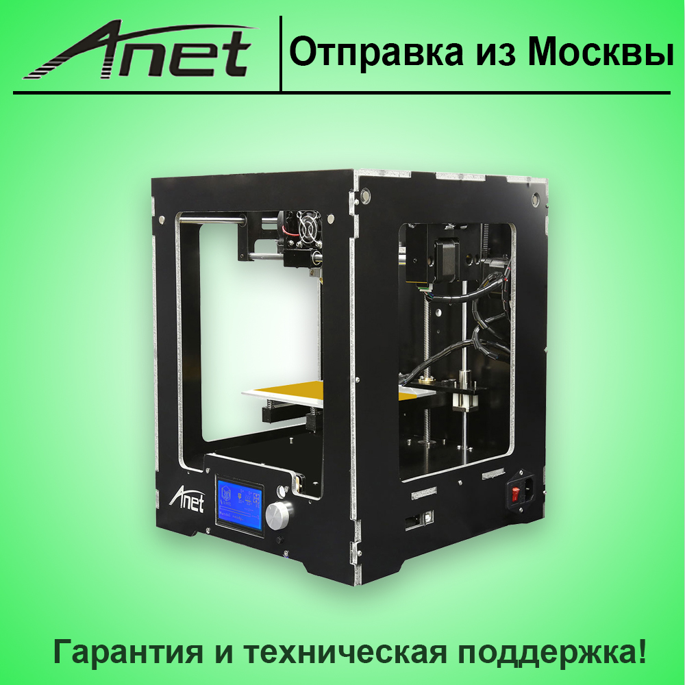 Новый Анет A3 3D принтер/установки нет необходимости/высокая точность/экспресс-доставка из Москвы склад
