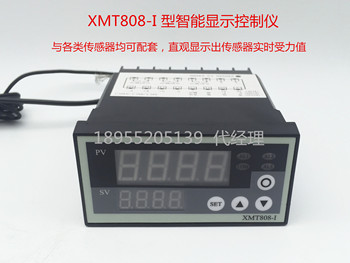 XMT808-I Display Instrument XMT808-S with Upper and Lower Limit Alarm Optional RS485/RS232  220V AC