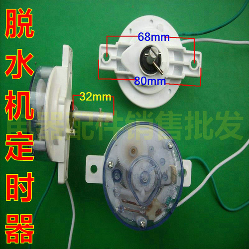 washing machine spare parts dehydration timer handle five minutes