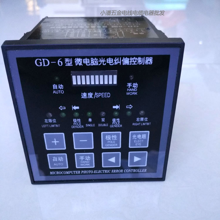 GD-6 Microcomputer Photoelectric Deviation Correction Controller (with Speed Regulation)GD-6 Microcomputer Photoelectric Deviation Correction Controller (with Speed Regulation)