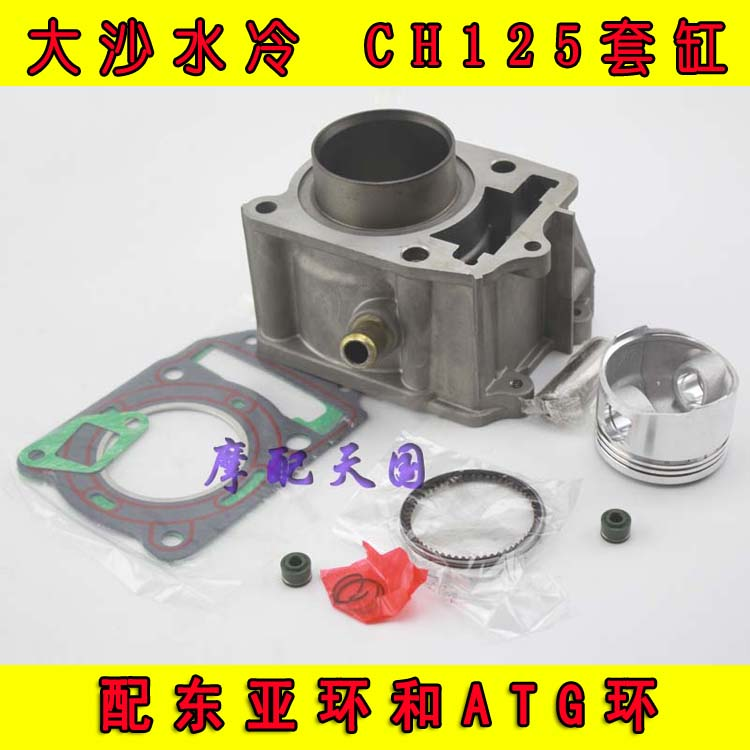 Engine Spare Parts 52.4mm Water-cooled Motorcycle Cylinder Kit Pin For honda CH125 CH 125 125cc