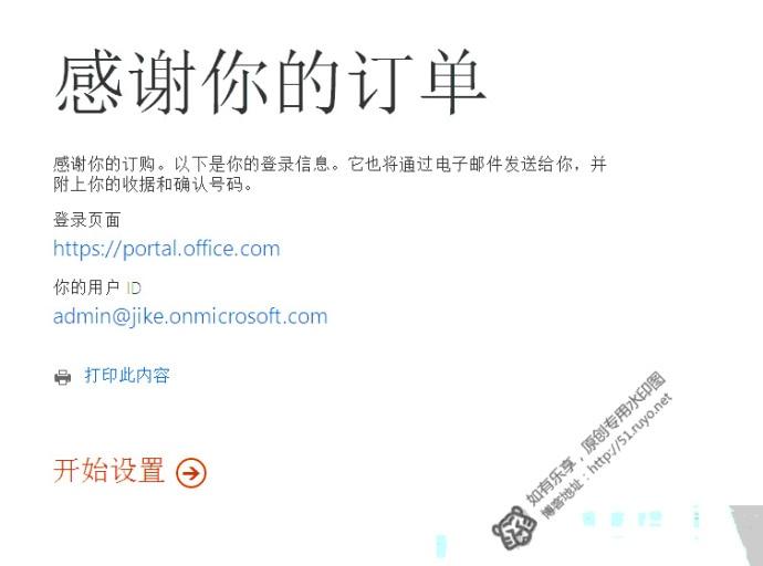 2017年最新OFFICE360注册方法