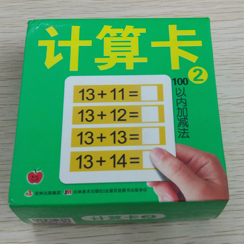 Calculate the card Digital Less than 100 parenting books Learn addition and subtraction livros Chinese books for children kids bCalculate the card Digital Less than 100 parenting books Learn addition and subtraction livros Chinese books for children kids b