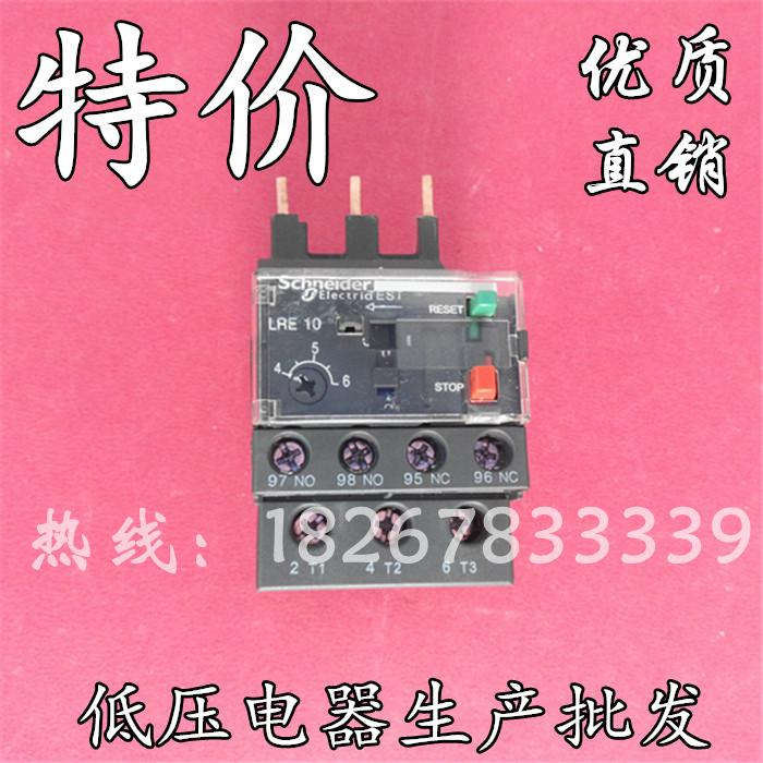 Electric LRE thermal overload relay LRE12N 5.5-8A thermal protection relay pins