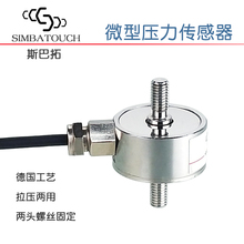 SBT650 push force sensor Miniature pull-rod force measuring and weighing weighing sensor s type sensor micro force pulling force and pressure sensor jlbs