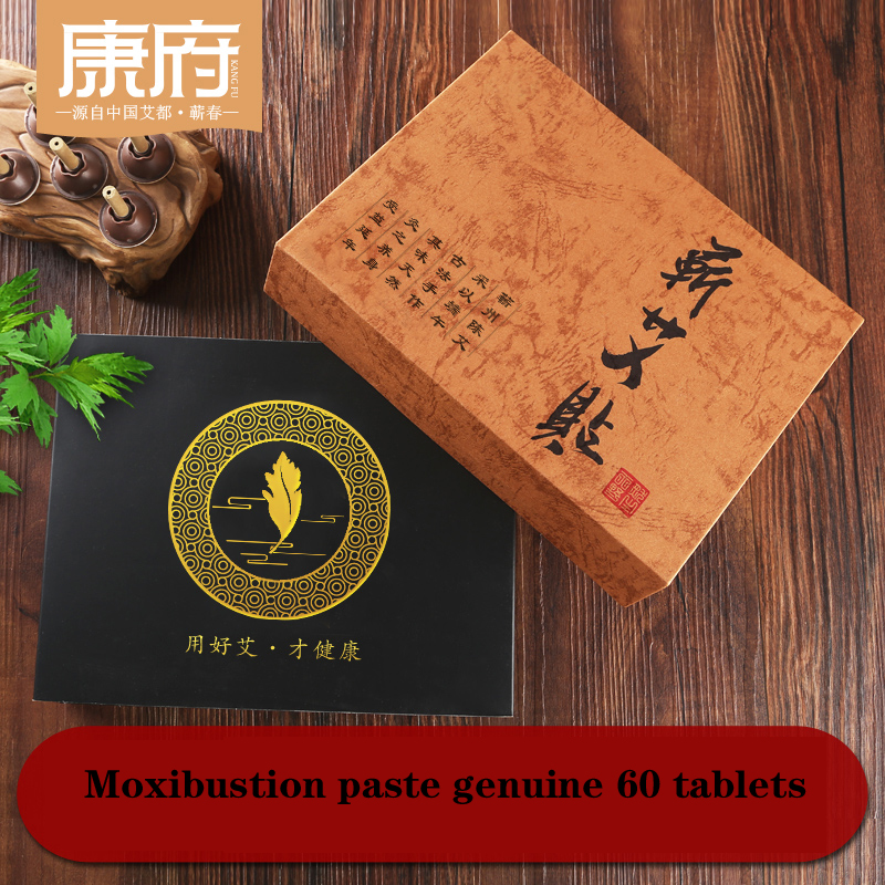 AI posted 60 grains of Moxa Moxibustion paste genuine moxa moxibustion wool colum купить