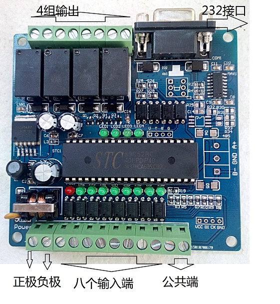 12MR 12V programmable microcontroller relay serial control board PLC industrial control board 8 into the 4 output relay 15 control board stc12c5a60s2 dual serial mcu