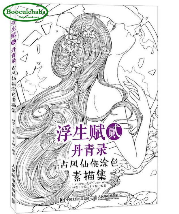 coloring books adult Chinese sketch line drawing book ancient