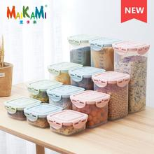 MAIKAMI Kitchen Half Flip Food Storage Box Tank Airtight Plastic Containers Sealed Cans For Coarse Cereals Grains