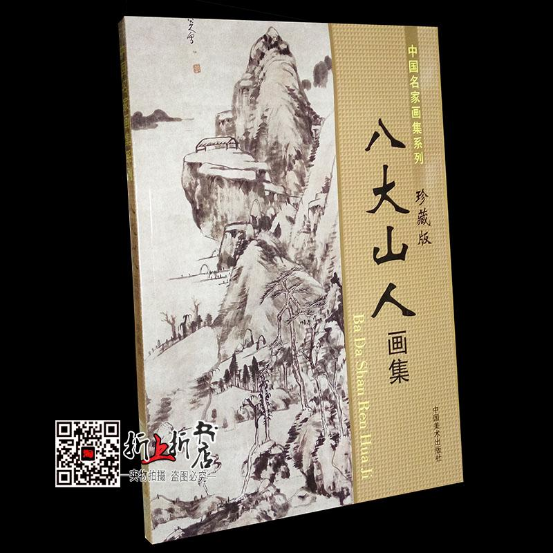 Badashanren painting China painting freehand landscape painting masters series of copying template 30 millennia of painting