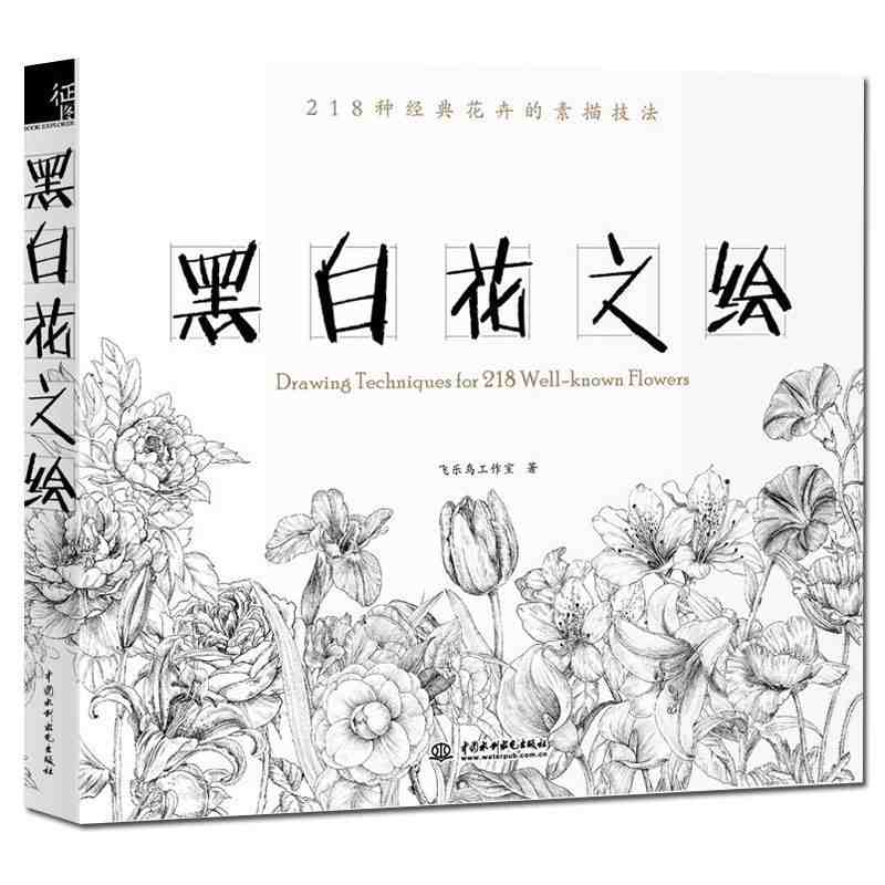 все цены на Chinese line drawing painting book :Drawing Technigues for 218 Well-known Flowers pen pencil white black sketch drawing book