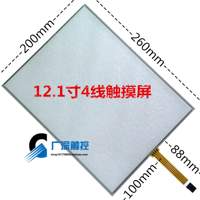 original new 12.1-inch 4-wire hits unbreakable touch screen industrial computer industrial-level touch screen 260*200 new loom computer touch screen 154 105 mm as shown in figure