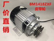 цена на Permanent magnet DC speed reduction brushless pulley motor BM1418ZXF48V350W 500W 650W 750W electric tricycle