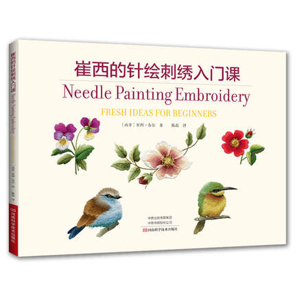 Needle Painting Embroidery: Fresh Ideas For Beginners  / Chinese Handmade Carft Book