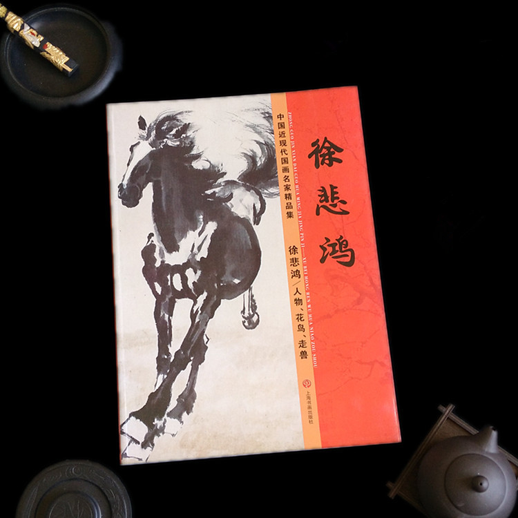 Chinese Painting Book of Xu Beihongs Painting 128pagesChinese Painting Book of Xu Beihongs Painting 128pages