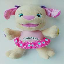 Girl Puppy in Russian Portuguese Speaking Singing Musical Toy Baby Educational Plush Dog Doll