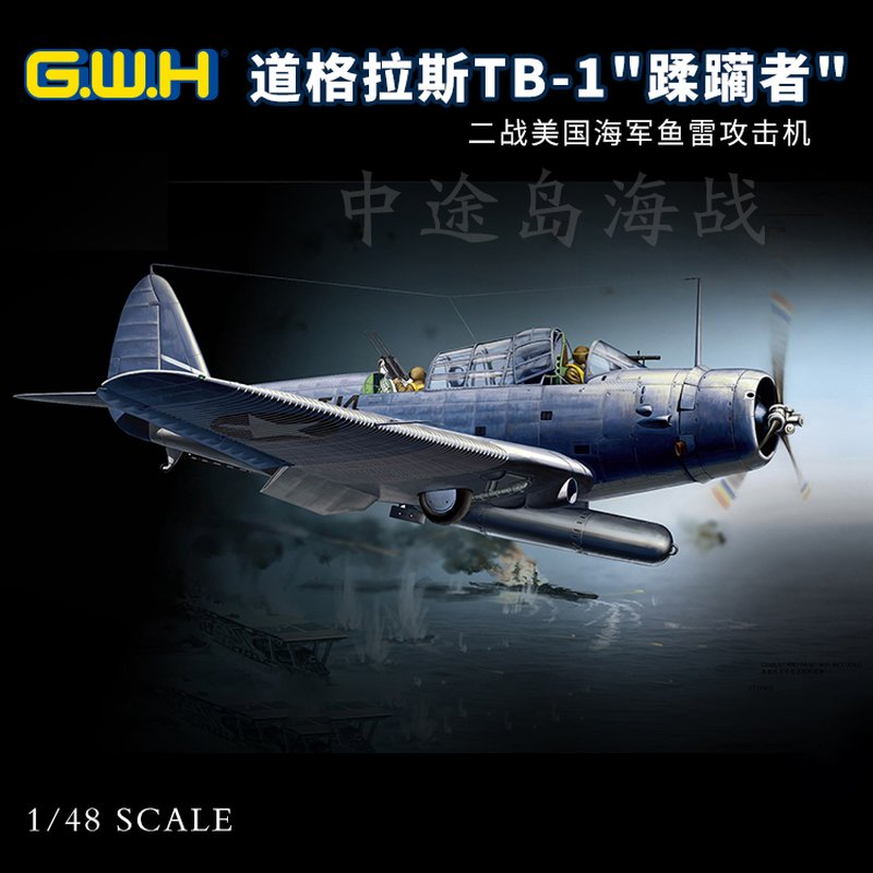 GreatWall 1//48 L4807 Douglas TBD-1 Devastator Top quality