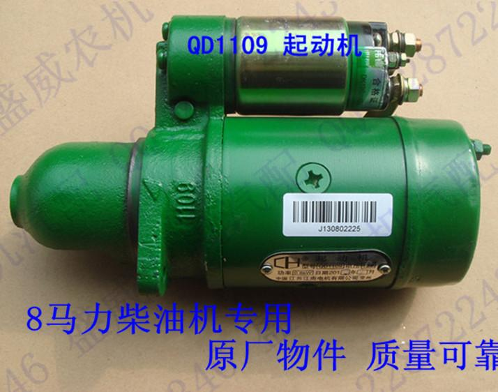 Fast Shipping starting motor QD1109 diesel engine R180A R180M starter motor a suit for Changchai Changfa and chinese brand muse